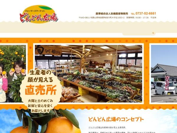 Screenshot of www.dondonhiroba.com