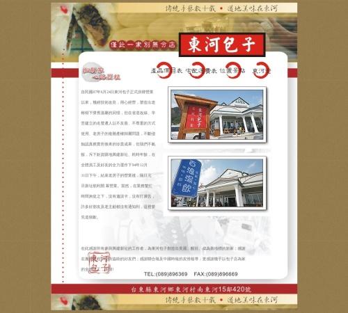 Screenshot of www.donghe.com.tw