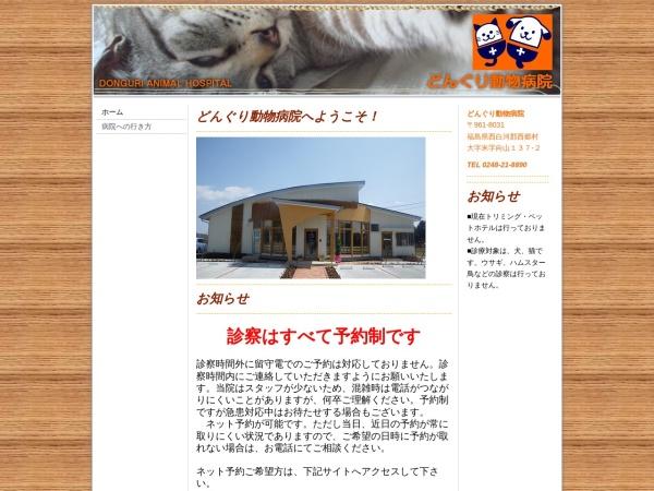 Screenshot of www.donguriah.info