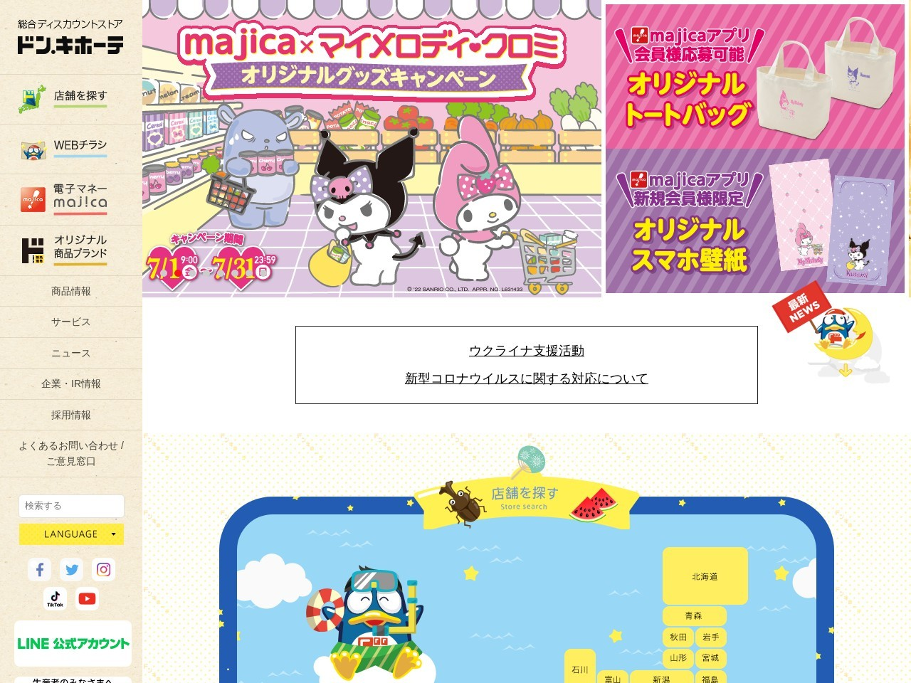 Screenshot of www.donki.com