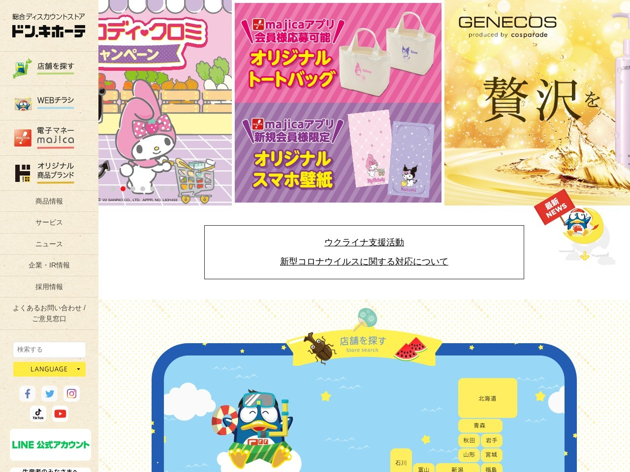 http://www.donki.com/store/shop_detail.php?add=1&shop_id=489&pref=&area=&pre=shop_list&parts=menu_detail