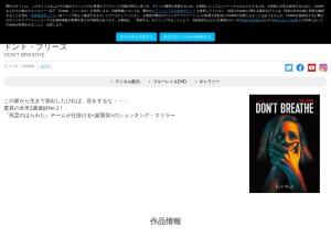 http://www.dont-breathe.jp/