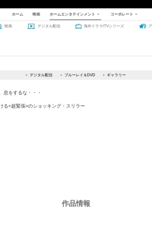 Screenshot of www.dont-breathe.jp