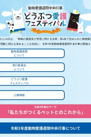 Screenshot of www.doubutsuaigo.net