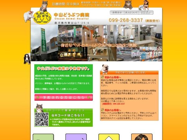 Screenshot of www.doubutu.jp