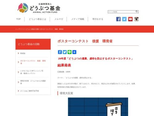 Screenshot of www.doubutukikin.or.jp