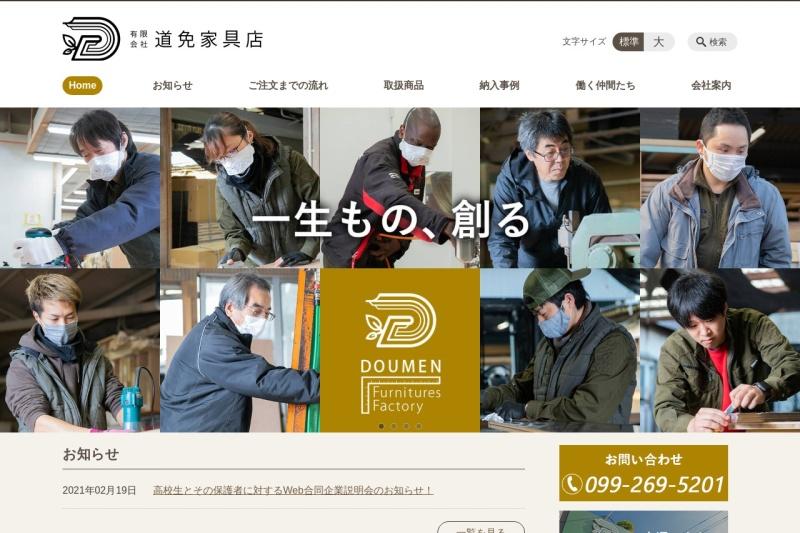 Screenshot of www.doumenkaguten.com