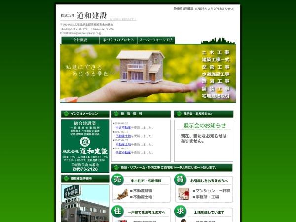 http://www.douwa-kensetu.co.jp