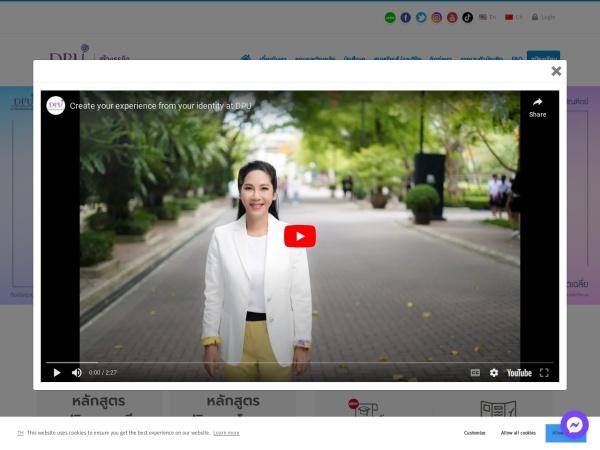 Screenshot of www.dpu.ac.th