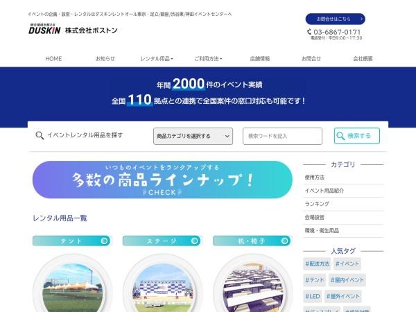 http://www.dra-tokyo.co.jp