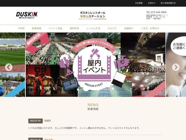 Screenshot of www.dra-wakayama.jp