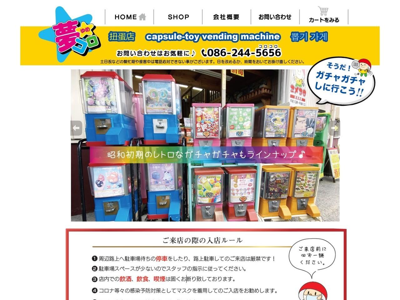 ガチャガチャミュージアム 夢コロ(有限会社ドリームハウス)|公式サイト