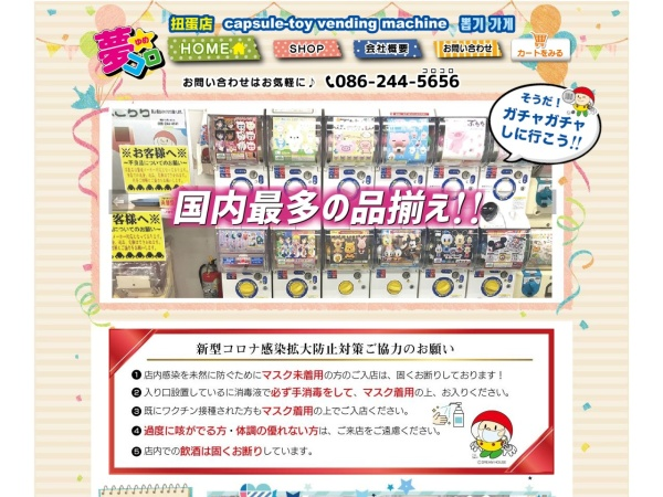 http://www.dream-house.jp