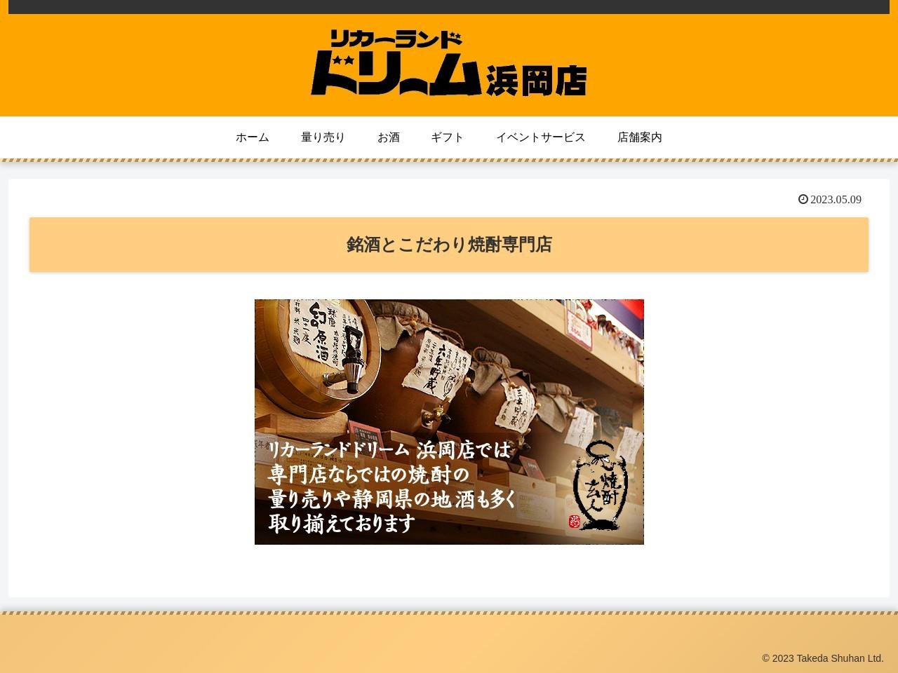 静岡県御前崎市の日本酒、焼酎の販売や焼酎の量り売りの専門店 リカーランド ドリーム 浜岡店