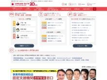 Screenshot of www.dreamgate.gr.jp