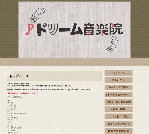 Screenshot of www.dreamschool.jp