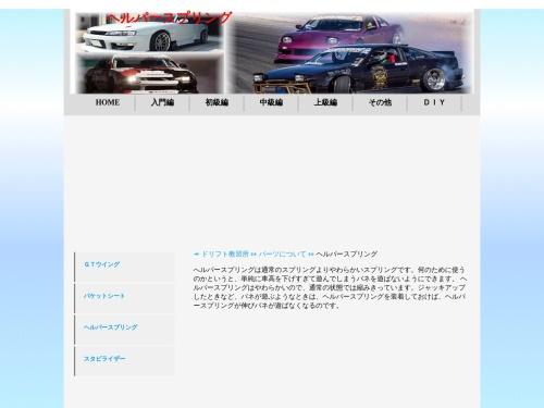 http://www.drift-car.com/st9/st9_3.html