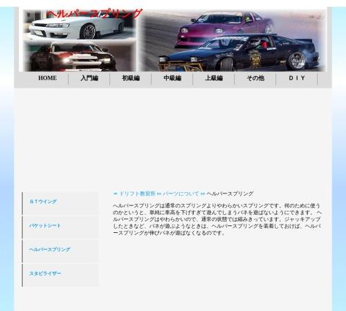 Screenshot of www.drift-car.com