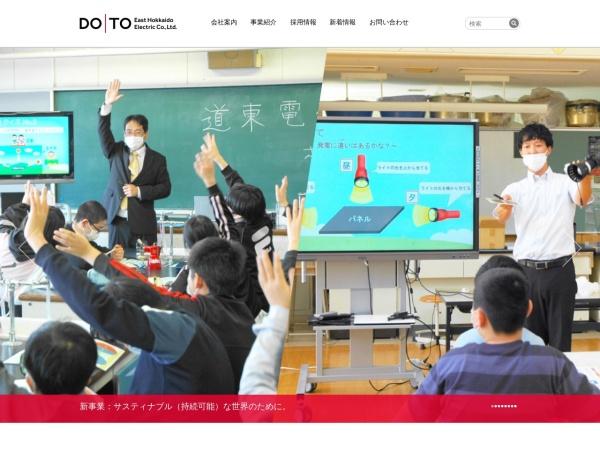 Screenshot of www.dtd.co.jp