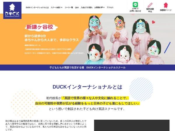 Screenshot of www.duck-kids.com