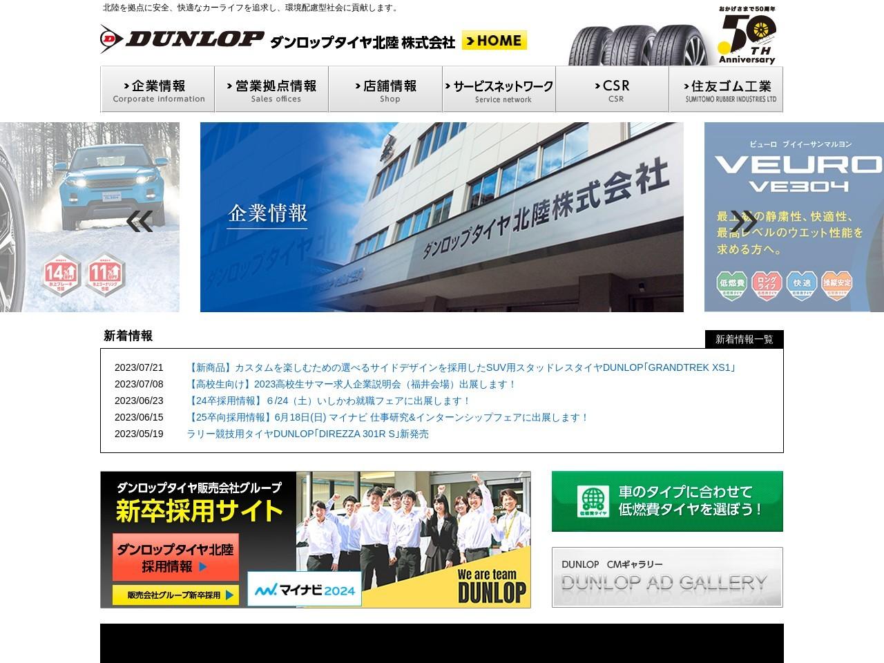 ダンロップタイヤ北陸株式会社七尾営業所