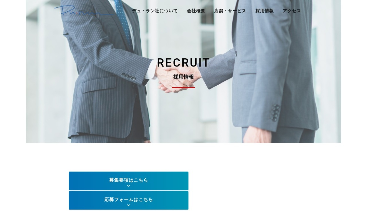 http://www.durun.co.jp/recruit.html