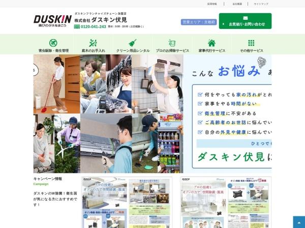 http://www.duskin-fushimi.co.jp
