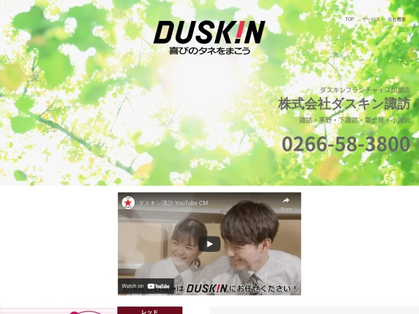 Screenshot of www.duskin-suwa.jp