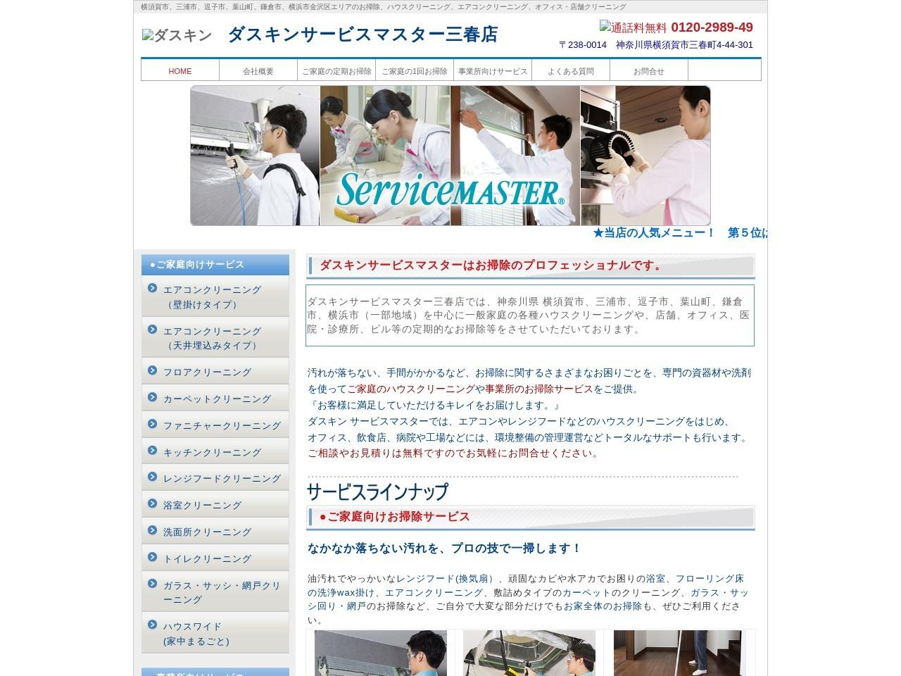 ダスキンメリーメイド横須賀北店