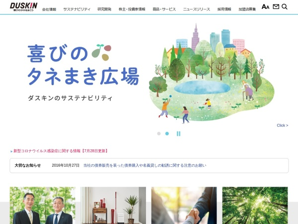 Screenshot of www.duskin.co.jp