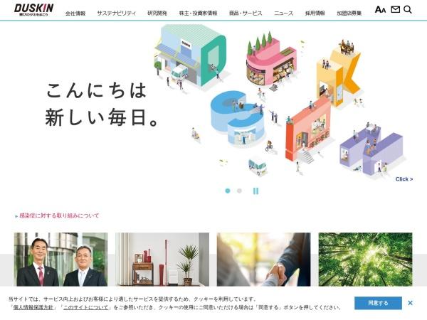 Screenshot of www.duskin.co.jp