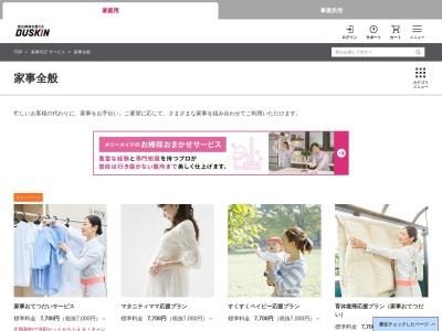 http://www.duskin.jp/service/merrymaids/kajitetsudai/