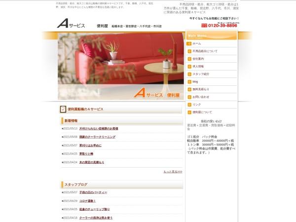 Screenshot of www.dust-a-service.com