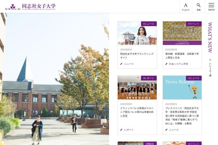 Screenshot of www.dwc.doshisha.ac.jp