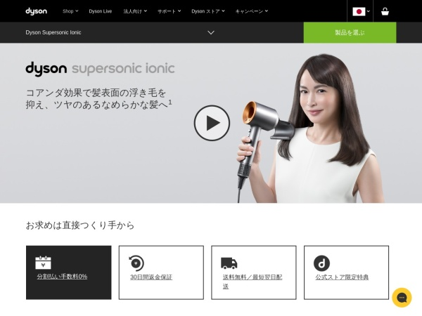 http://www.dyson.co.jp/haircare/supersonic.aspx