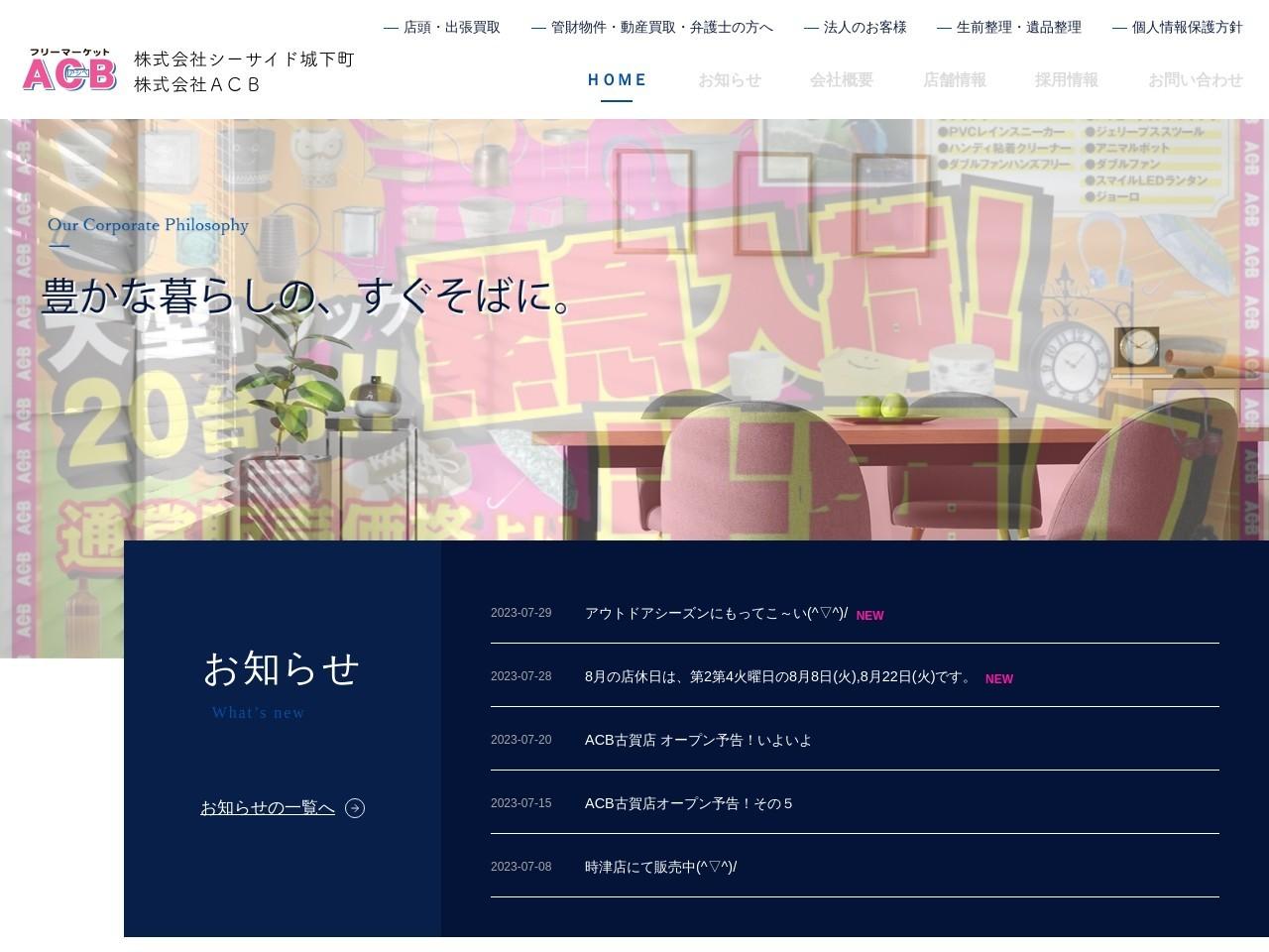 フリーマーケット ACB | 長崎 福岡のリサイクル ショップ 中古品、アウトレット品、家電、家具、倒産品、管財物件、売れる物なら何でも売ります買います。