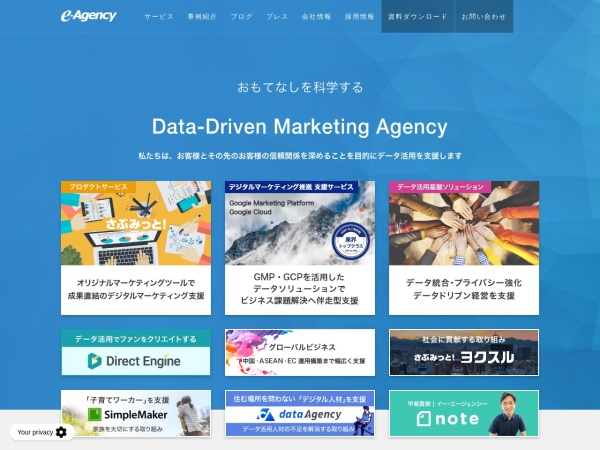 http://www.e-agency.co.jp/