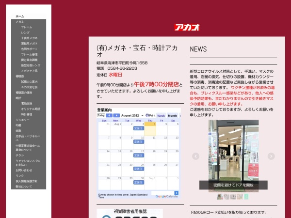Screenshot of www.e-akao.com