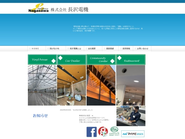 Screenshot of www.e-appliance.co.jp