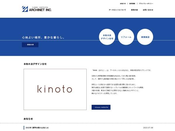 Screenshot of www.e-archi.jp