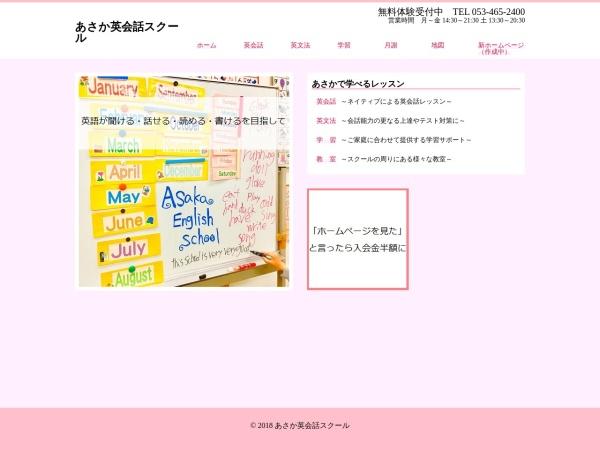 Screenshot of www.e-asaka.net