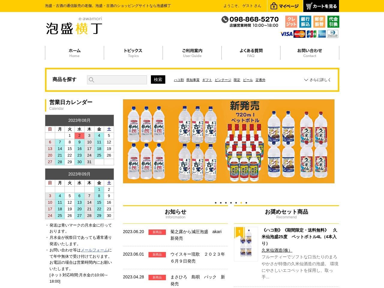 泡盛横丁:泡盛・古酒の通販ショッピングサイト