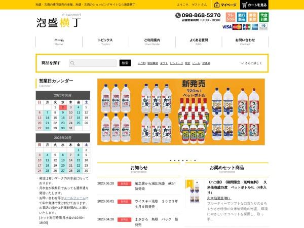 Screenshot of www.e-awamori.co.jp