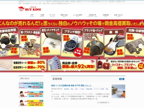Screenshot of www.e-buyking.jp