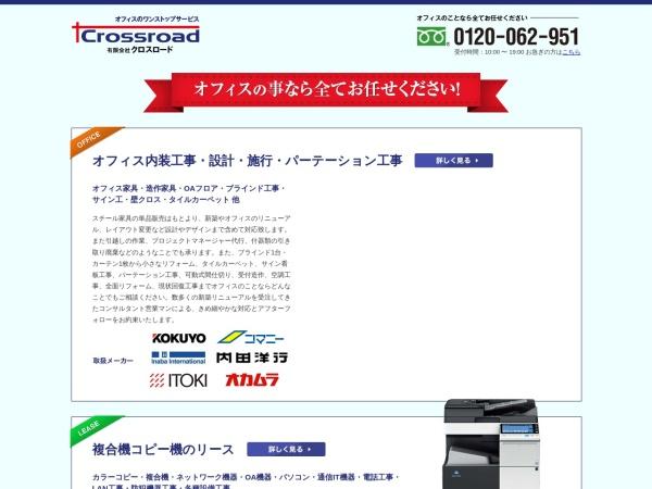 Screenshot of www.e-crossroad.jp