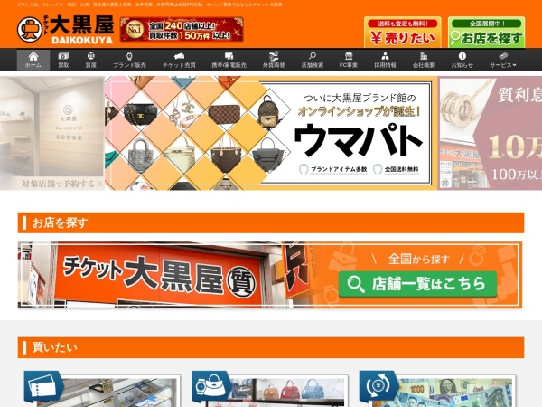 Screenshot of www.e-daikoku.com