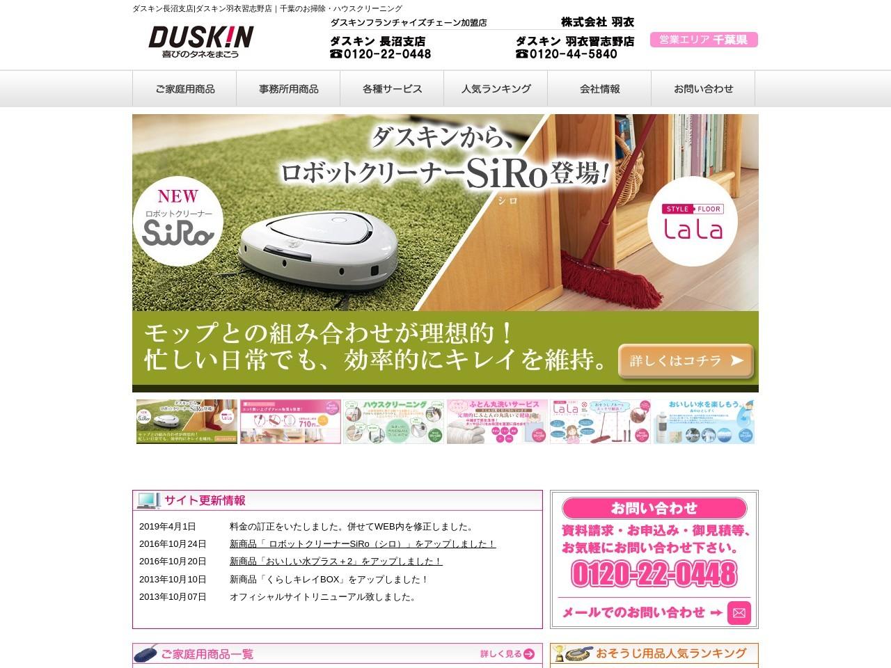 ダスキン長沼支店・ダスキン羽衣習志野店|千葉のお掃除・ハウスクリーニング