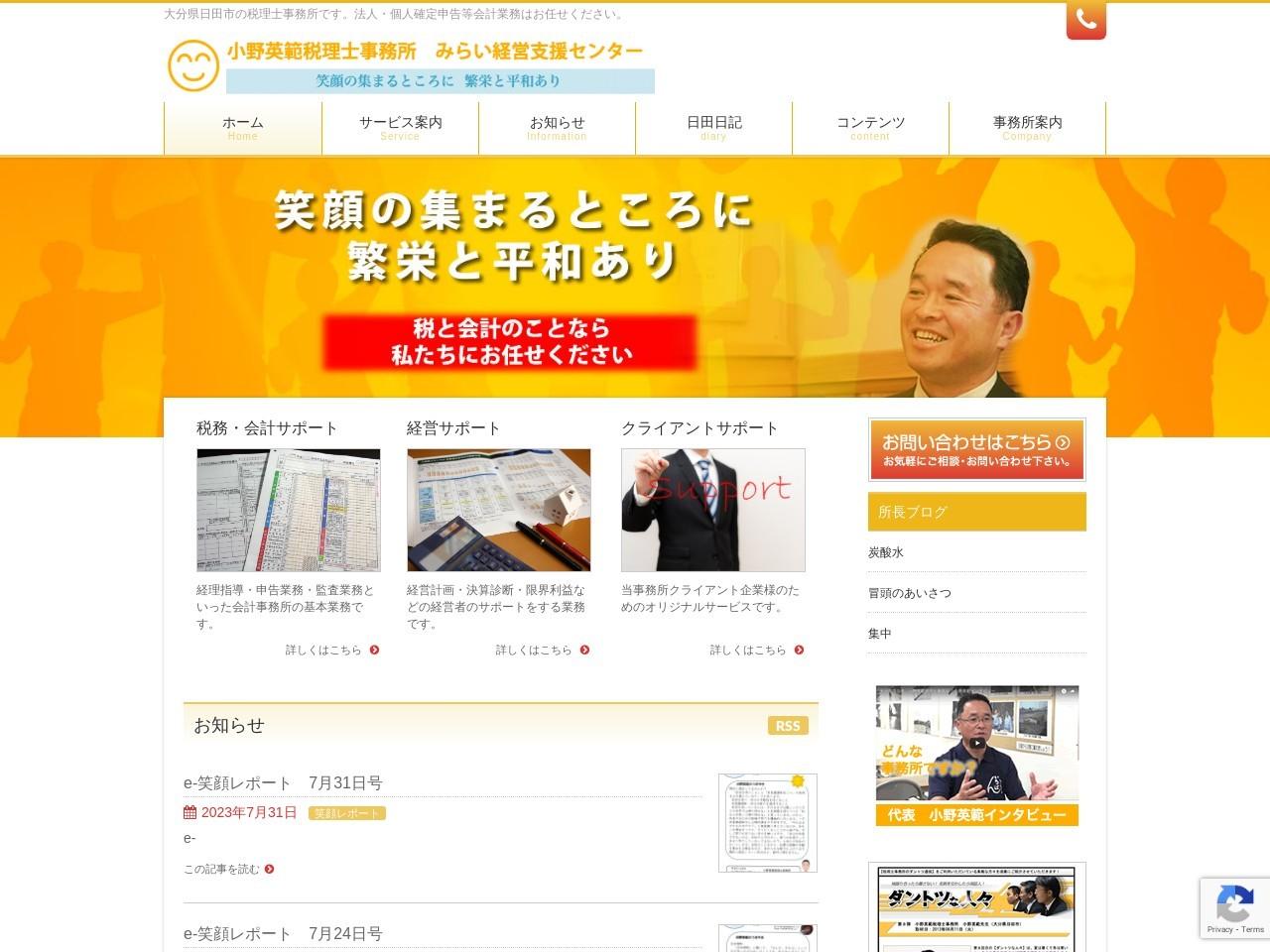 小野英範税理士事務所