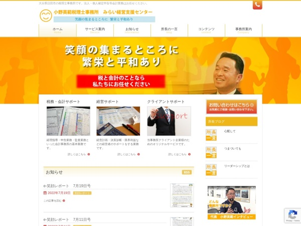 Screenshot of www.e-egao.biz