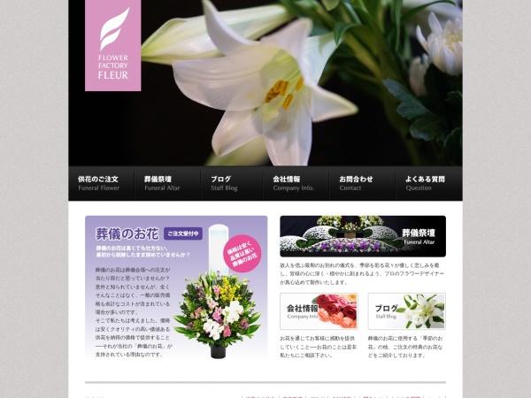 Screenshot of www.e-flower.jp